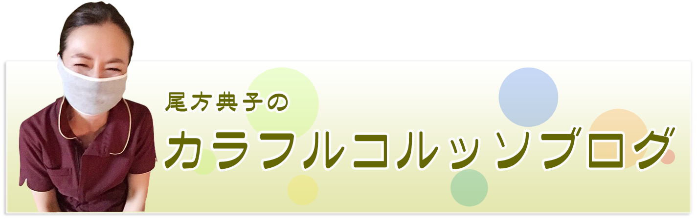 カラフルコルッソブログ