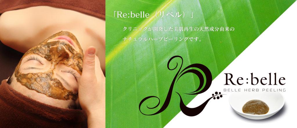 「Re:belle(リベル)」